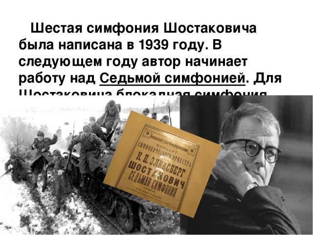 Шестая симфония Шостаковича была написана в 1939 году. В следующем году авто...