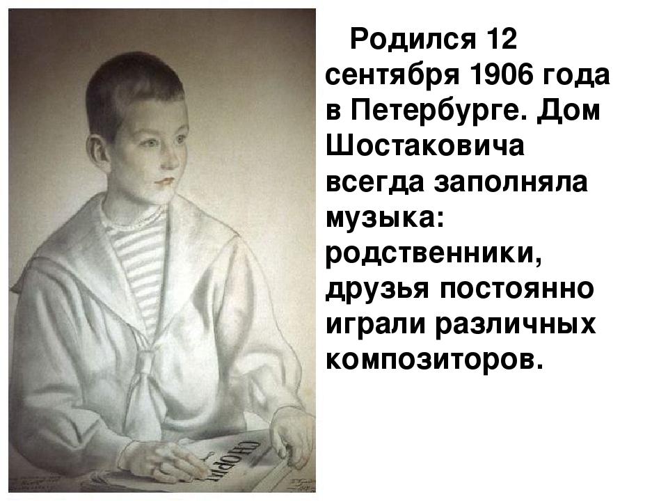 Родился 12 сентября 1906 года в Петербурге. Дом Шостаковича всегда заполняла...