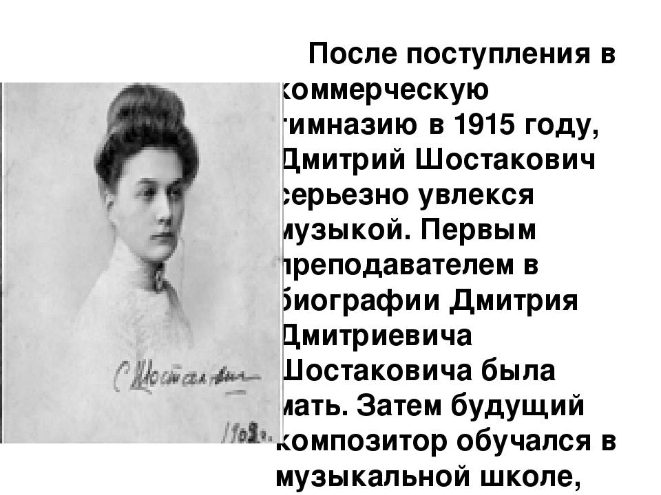 После поступления в коммерческую гимназию в 1915 году, Дмитрий Шостакович се...