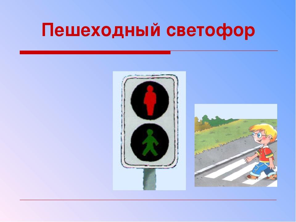 картинка пешехода на светофоре поведения чекана его