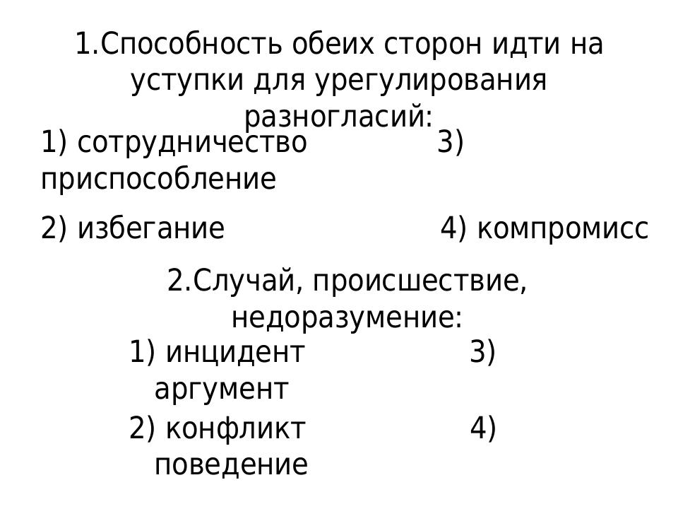 1.Способность обеих сторон идти на уступки для урегулирования разногласий: 1)...