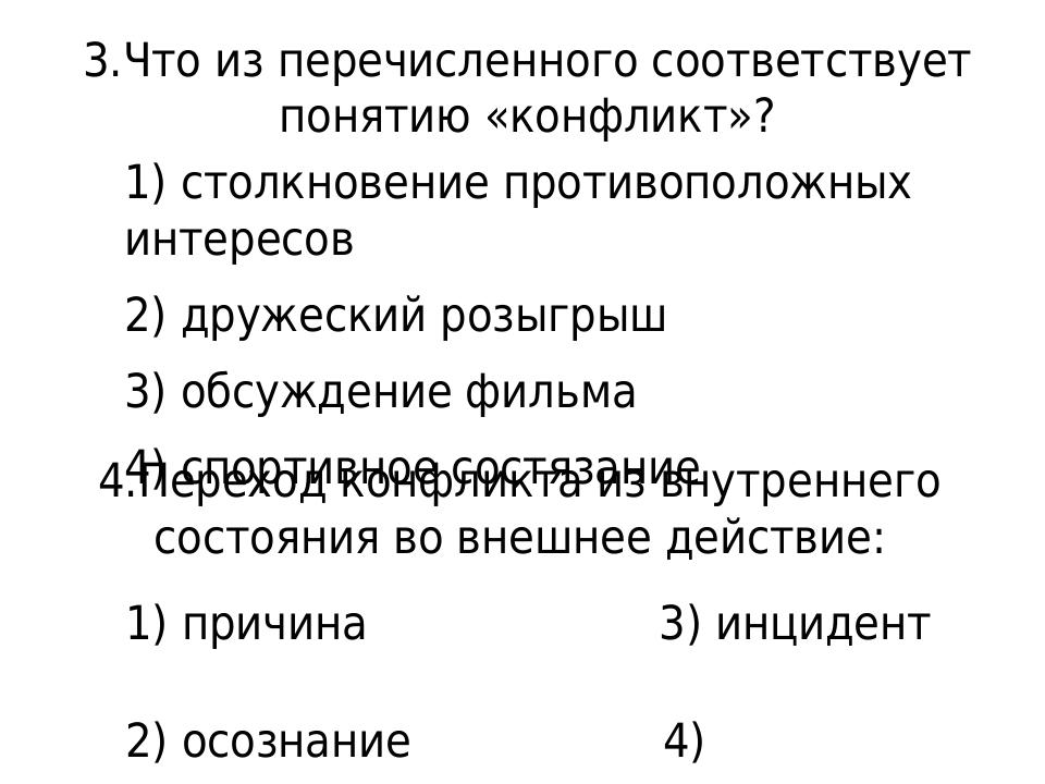 3.Что из перечисленного соответствует понятию «конфликт»? 1) столкновение про...