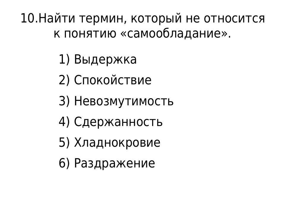 10.Найти термин, который не относится к понятию «самообладание». 1) Выдержка...