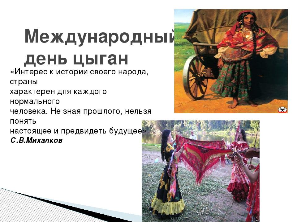 Картинки с международным днем цыган