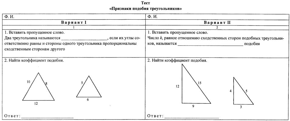 Контрольная работа по геометрии на тему подобие треугольников 5586