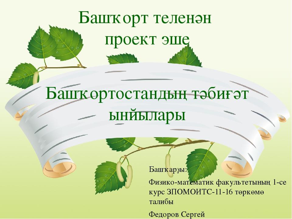 Башҡортостандың тәбиғәт ынйылары Башҡорт теленән проект эше Башҡарҙы: Физико-...