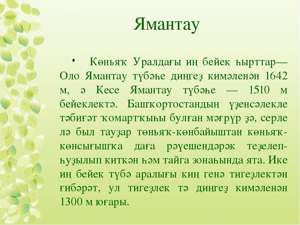 Ямантау Көньяҡ Уралдағы иң бейек һырттар—Оло Ямантау түбәһе диңгеҙ кимәленән...