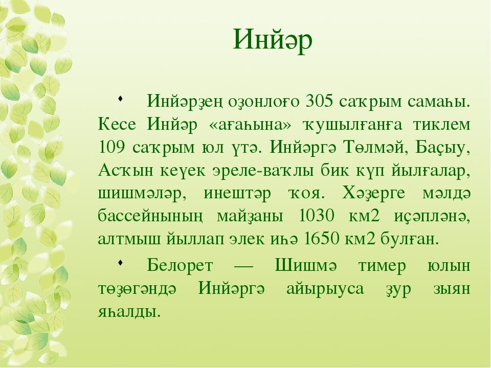 Инйәр Инйәрҙең оҙонлоғо 305 саҡрым самаһы. Кесе Инйәр «ағаһына» ҡушылғанға т...