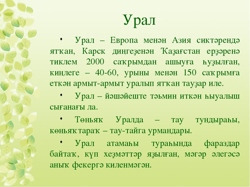 Урал Урал – Европа менән Азия сиктәрендә ятҡан, Карск диңгеҙенән Ҡаҙағстан е...