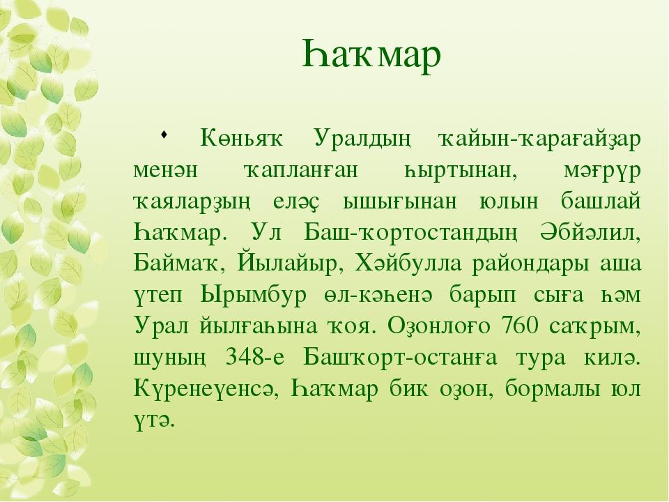 Һаҡмар Көньяҡ Уралдың ҡайын-ҡарағайҙар менән ҡапланған һыртынан, мәғрүр ҡаял...