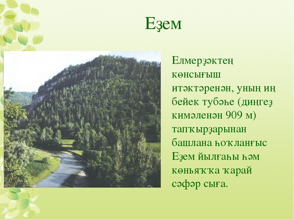 Еҙем Елмерҙәктең көнсығыш итәктәренән, уның иң бейек тубәһе (диңгеҙ кимәленән...