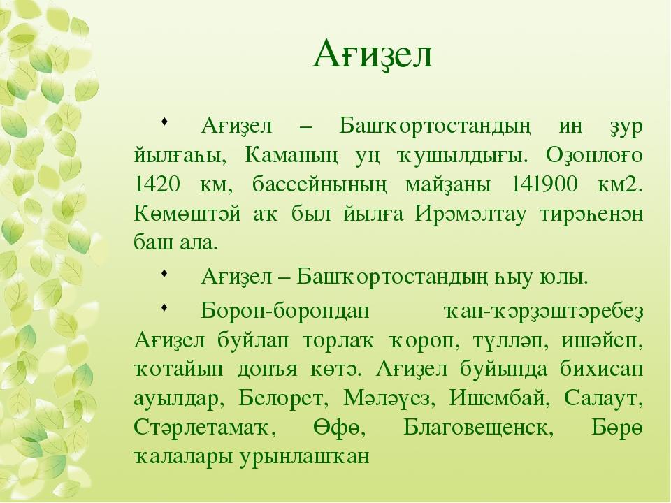 Ағиҙел Ағиҙел – Башҡортостандың иң ҙур йылғаһы, Каманың уң ҡушылдығы. Оҙонло...