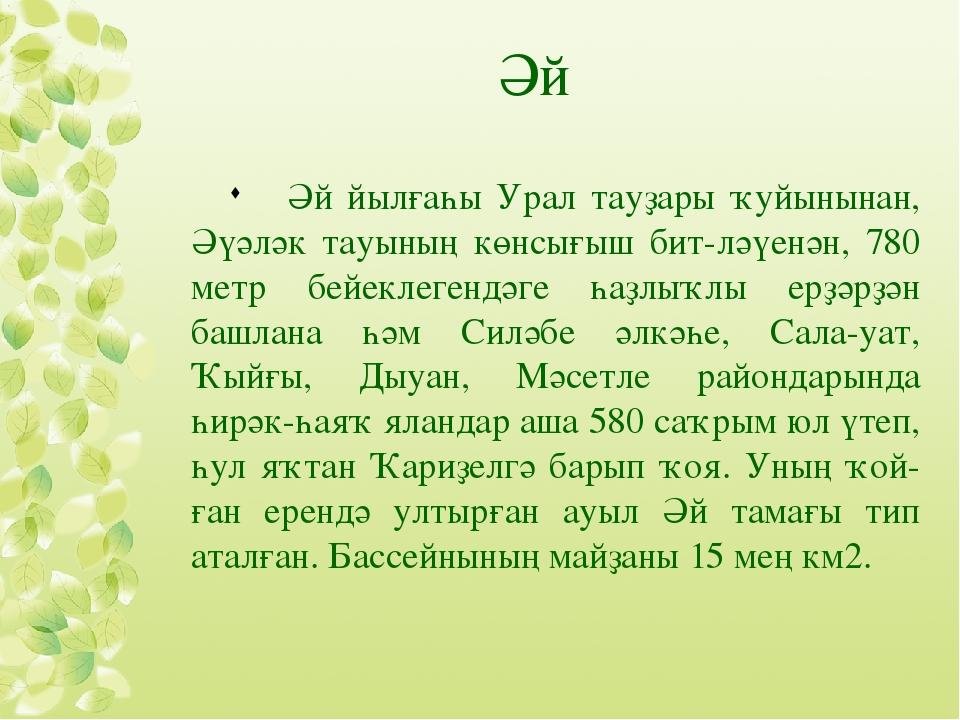 Әй Әй йылғаһы Урал тауҙары ҡуйынынан, Әүәләк тауының көнсығыш битләүенән, 7...