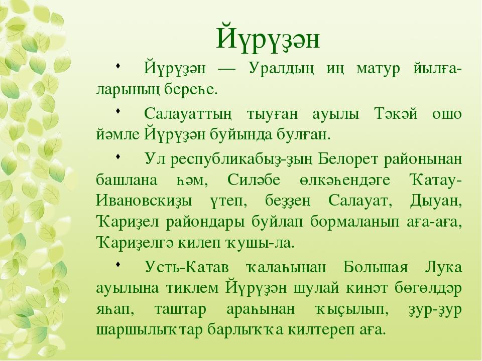 Йүрүҙән Йүрүҙән — Уралдың иң матур йылғаларының береһе. Салауаттың тыуған...