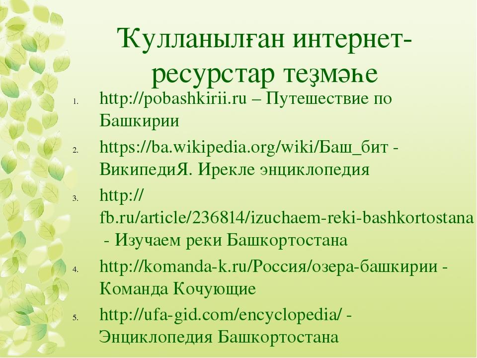 Ҡулланылған интернет-ресурстар теҙмәһе http://pobashkirii.ru – Путешествие по...