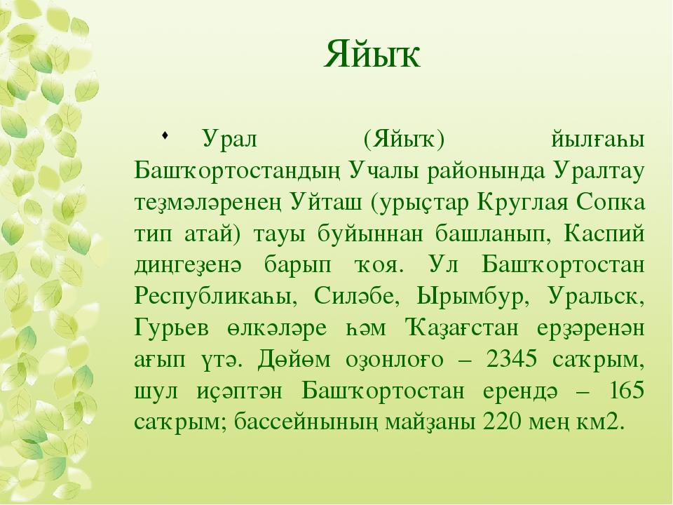 Яйыҡ Урал (Яйыҡ) йылғаһы Башҡортостандың Учалы районында Уралтау теҙмәләрене...
