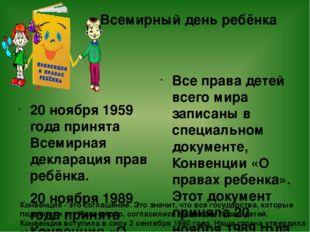 Всемирный день ребёнка Все права детей всего мира записаны в специальном доку