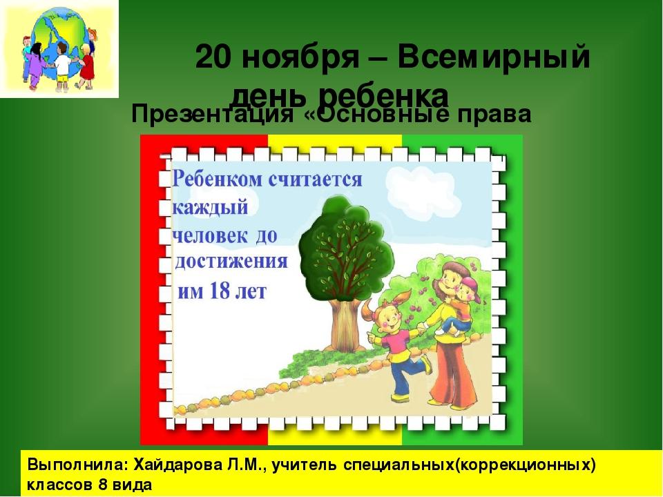 20 ноября – Всемирный день ребенка Презентация «Основные права детей» Выполн...