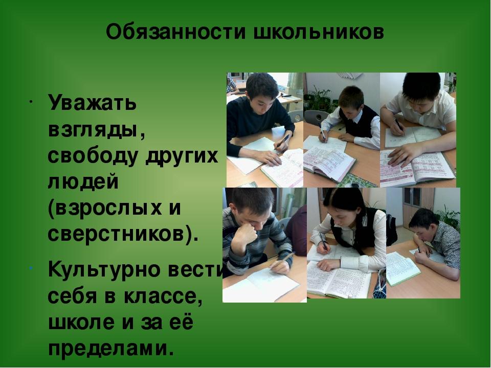 Обязанности школьников Уважать взгляды, свободу других людей (взрослых и свер...