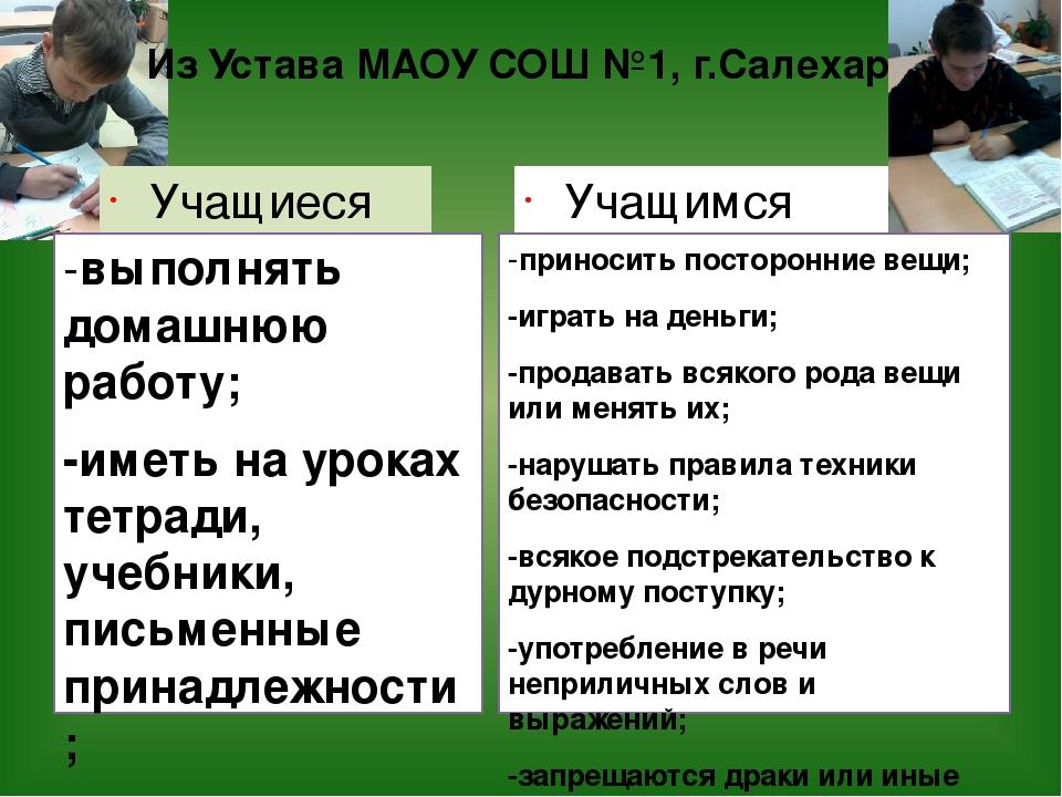 Из Устава МАОУ СОШ №1, г.Салехард Учащиеся обязаны -выполнять домашнюю работу...