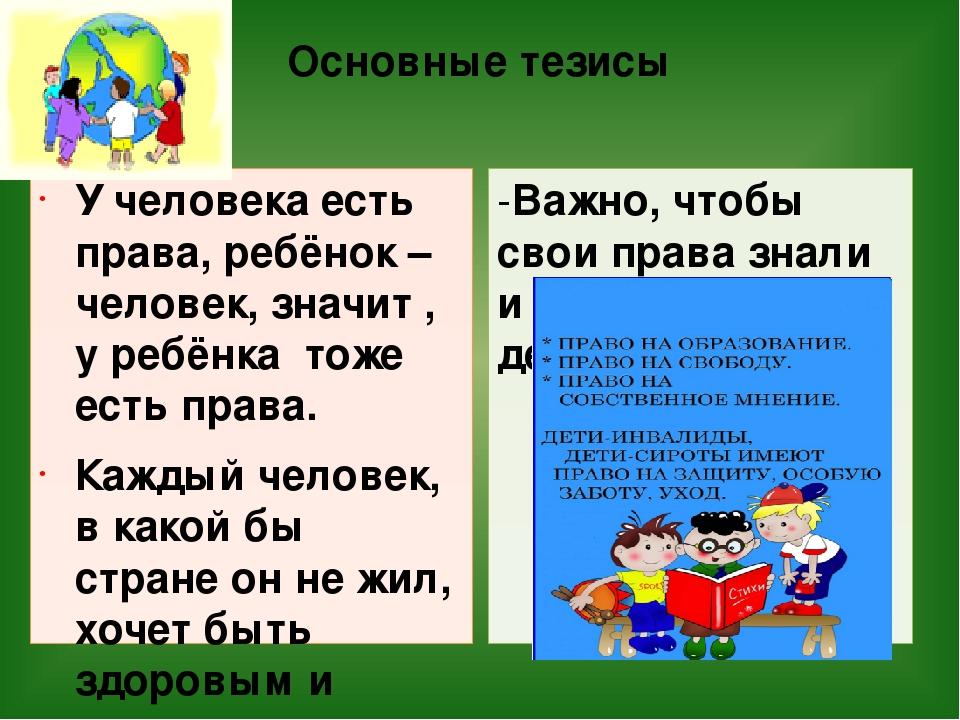 Основные тезисы У человека есть права, ребёнок – человек, значит , у ребёнка...