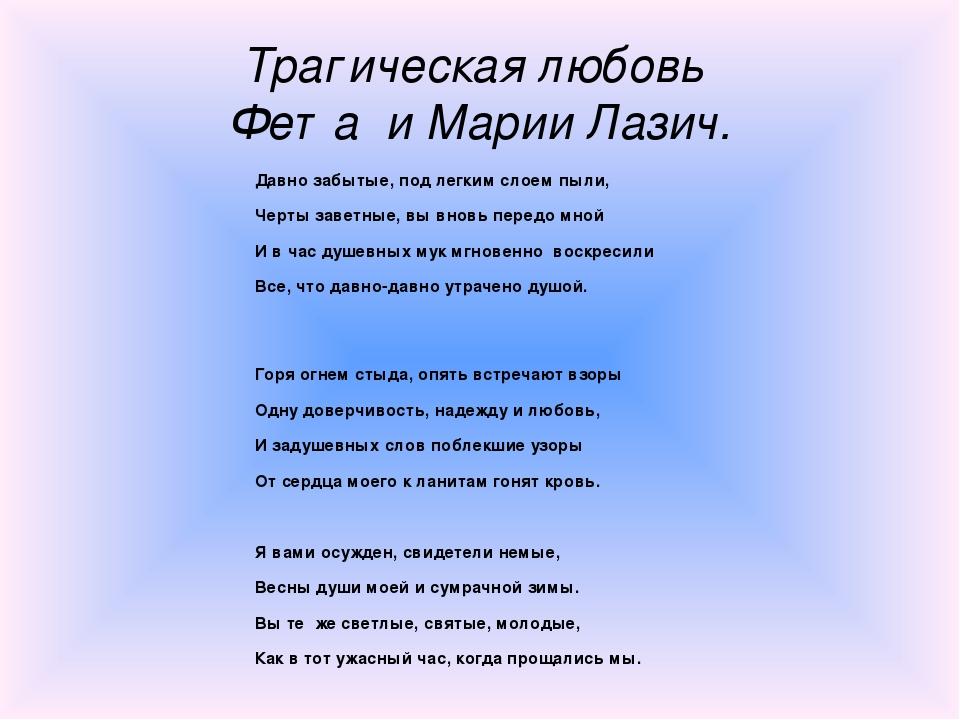 стихи фета короткие и простые представляете себе