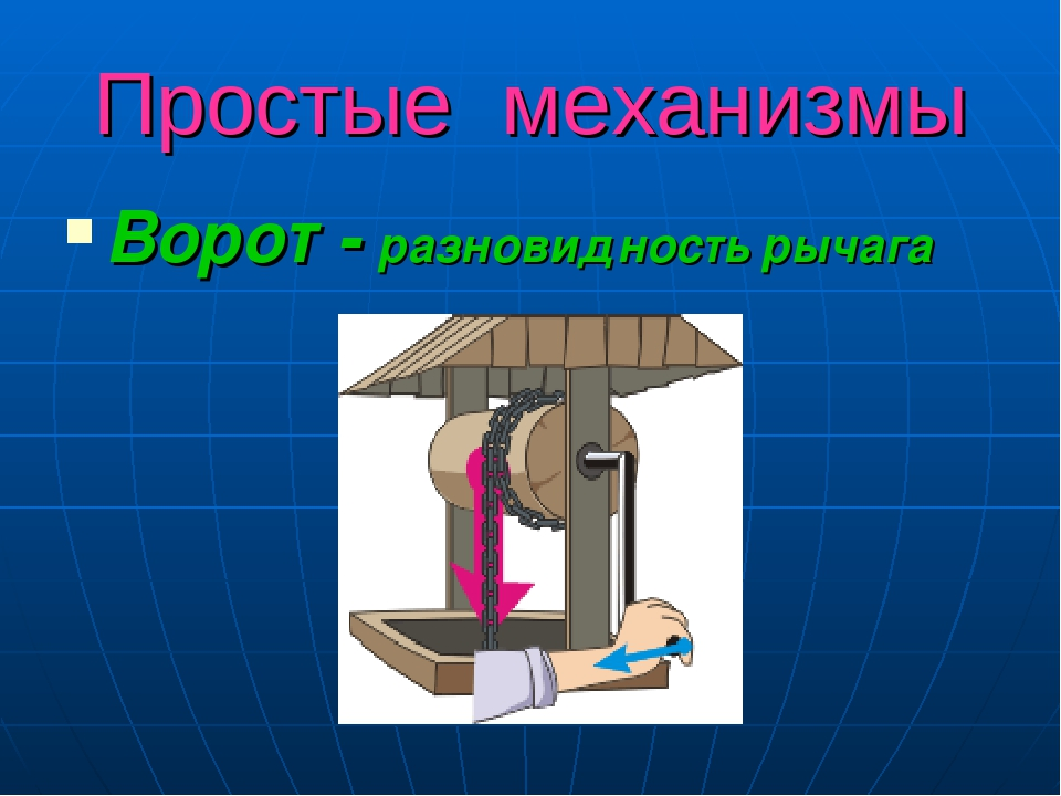 картинки блок и ворот процессе развития
