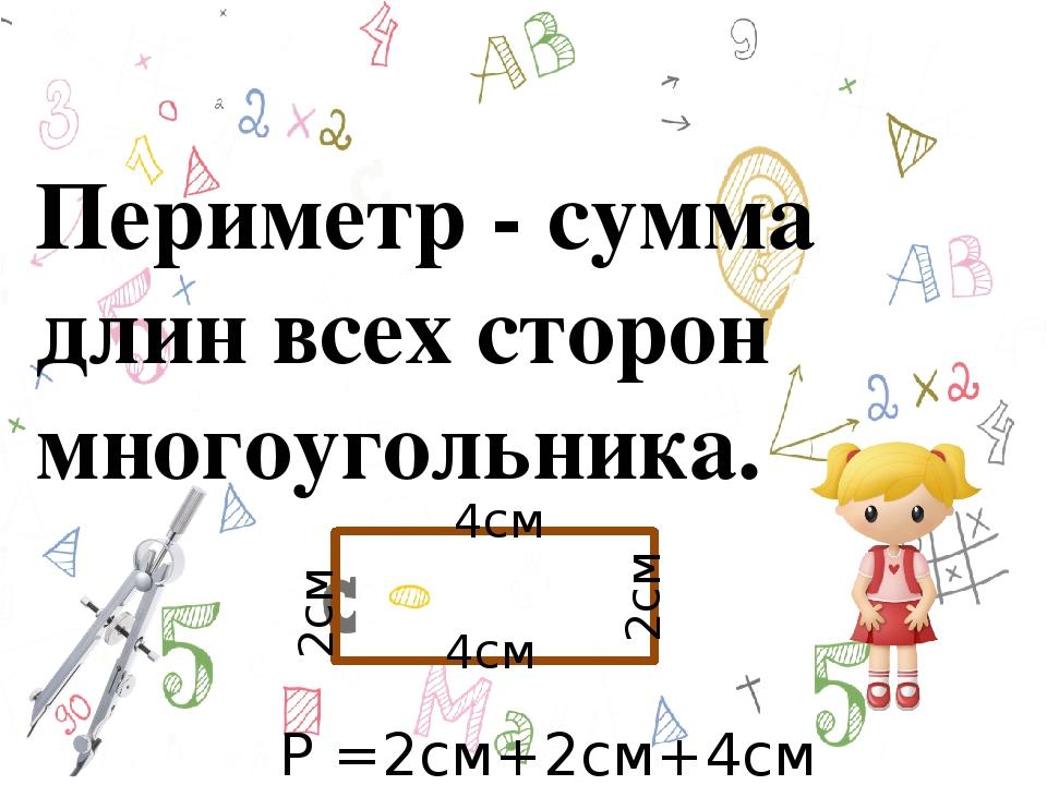 Периметр - сумма длин всех сторон многоугольника. 4см 4см 2см 2см Р =2см+2см+...