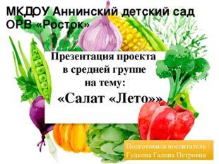 МКДОУ Аннинский детский сад ОРВ «Росток» Презентация проекта в средней группе