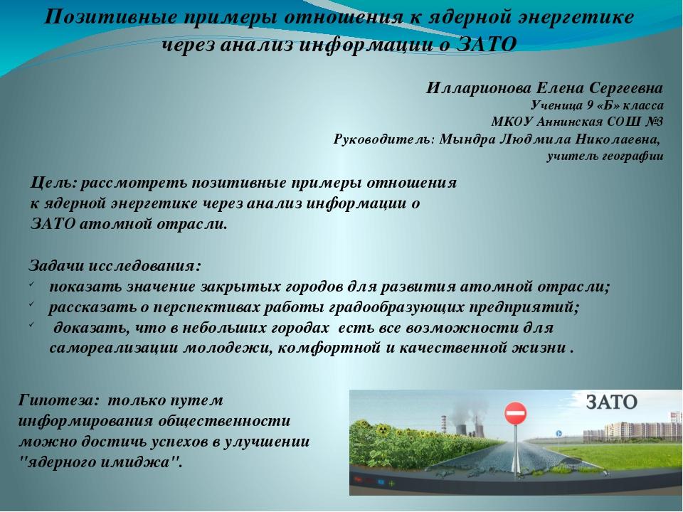 Позитивные примеры отношения к ядерной энергетике через анализ информации о З...