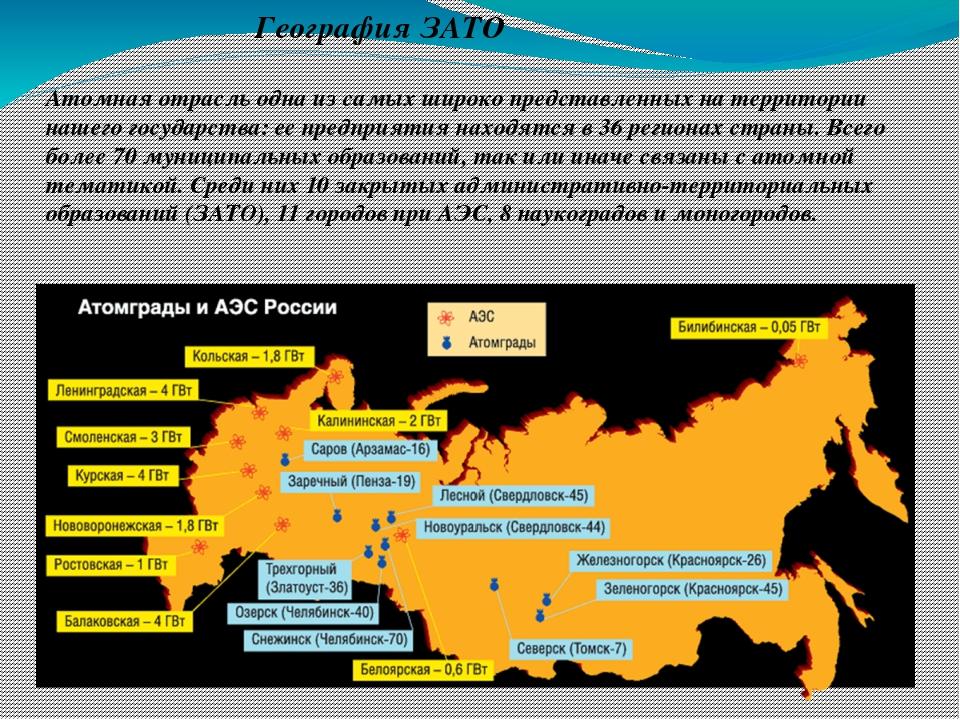 Атомная отрасль одна из самых широко представленных на территории нашего госу...