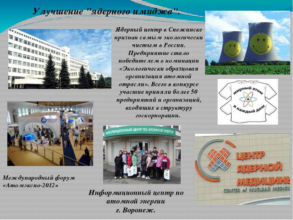 """Международный форум «Атомэкспо-2012» Улучшение """"ядерного имиджа"""". Ядерный цен..."""