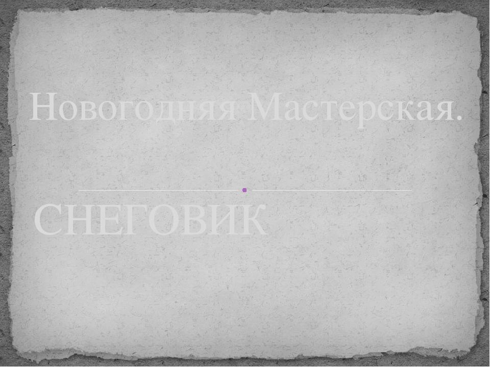 СНЕГОВИК Новогодняя Мастерская.