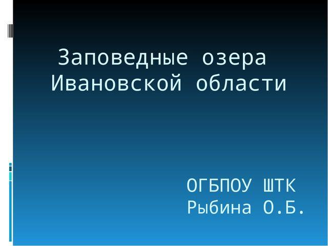 Заповедные озера Ивановской области ОГБПОУ ШТК Рыбина О.Б.