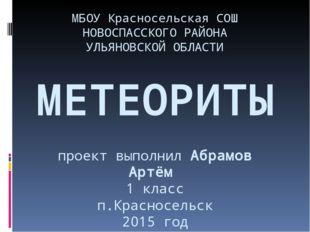 МБОУ Красносельская СОШ НОВОСПАССКОГО РАЙОНА УЛЬЯНОВСКОЙ ОБЛАСТИ МЕТЕОРИТЫ пр