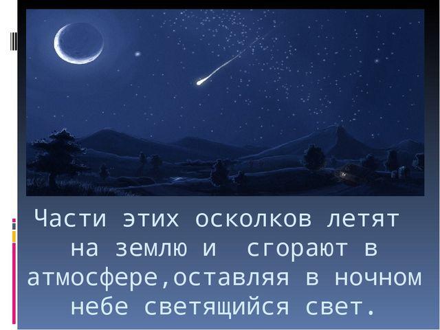 Части этих осколков летят на землю и сгорают в атмосфере,оставляя в ночном не...