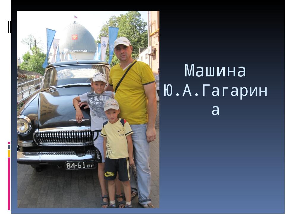 Машина Ю.А.Гагарина