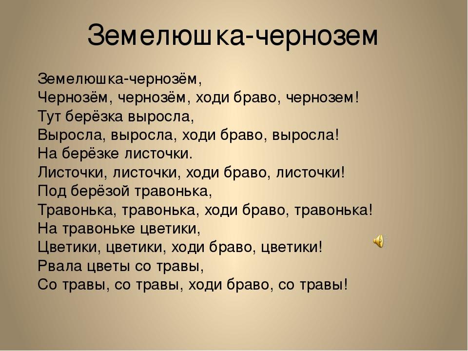 Земелюшка-чернозем Земелюшка-чернозём, Чернозём, чернозём, ходи браво, черноз...