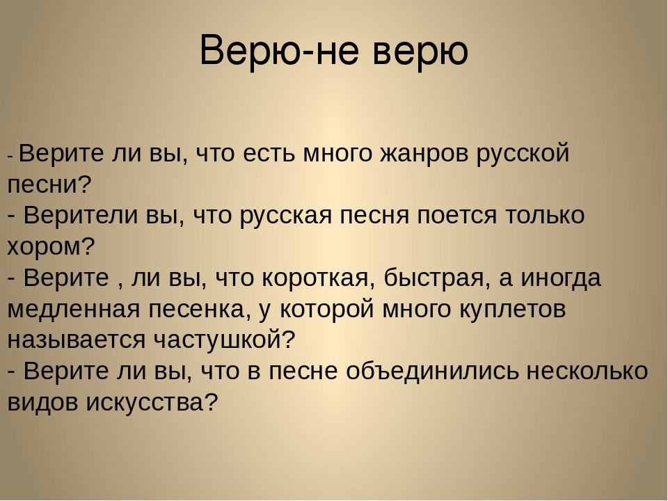 Верю-не верю - Верите ли вы, что есть много жанров русской песни? - Верители...