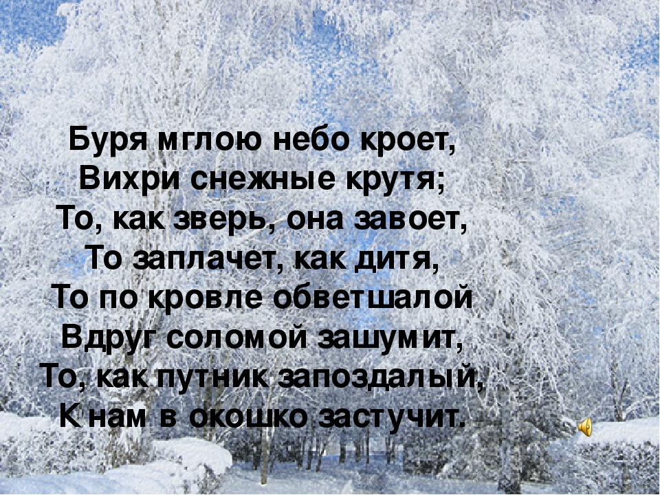 Стихи про зиму для детей - стихи о зиме