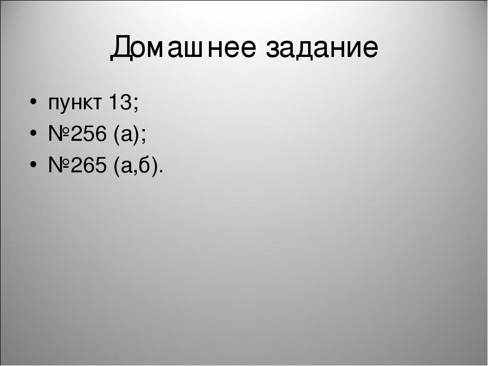 Домашнее задание пункт 13; №256 (а); №265 (а,б).