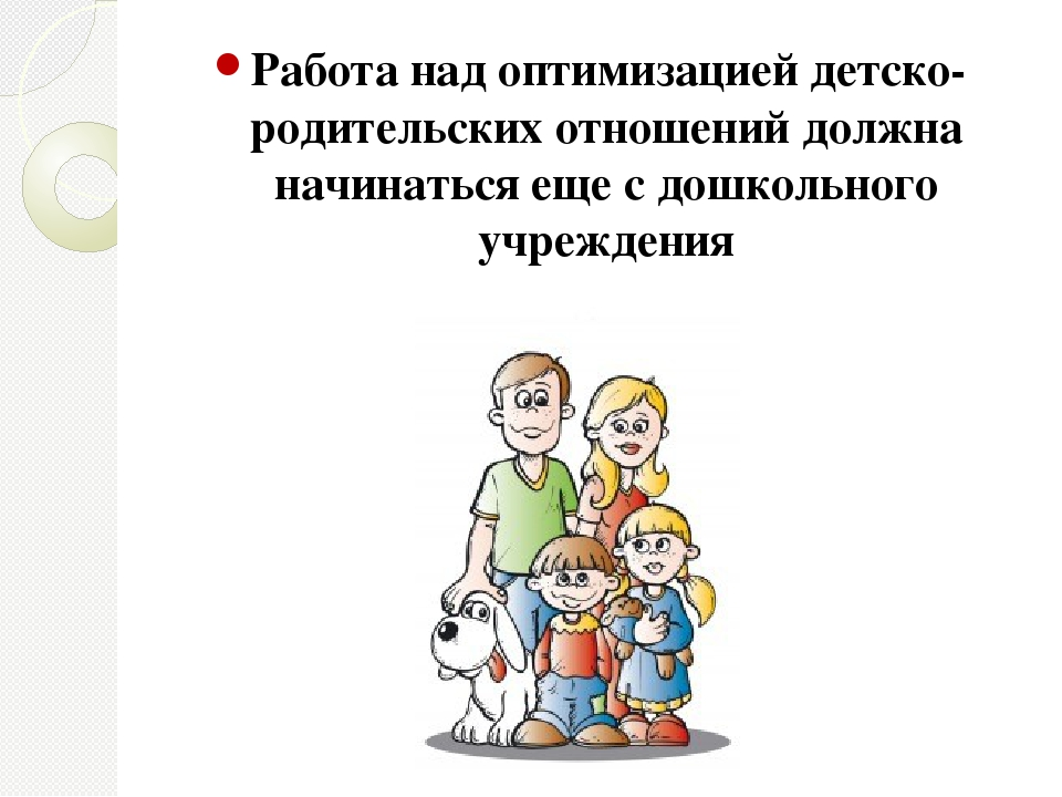 кейсы для тренинга детско-родительских отношений Termoline