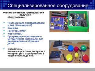 Специализированное оборудование Ученики и сетевые преподаватели получили обор