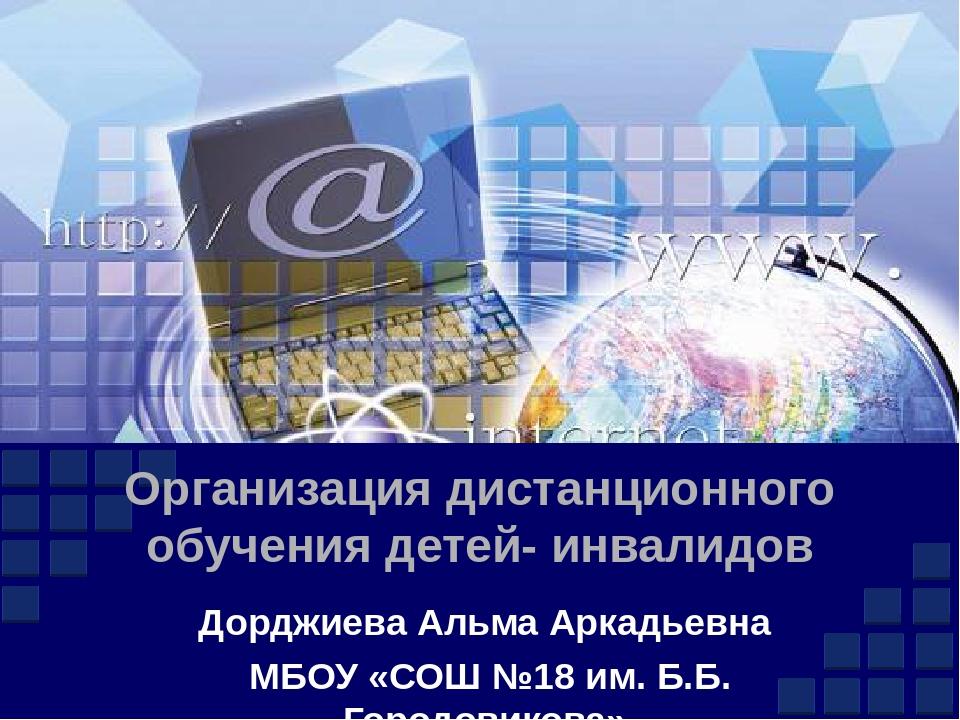 Организация дистанционного обучения детей- инвалидов Дорджиева Альма Аркадьев...