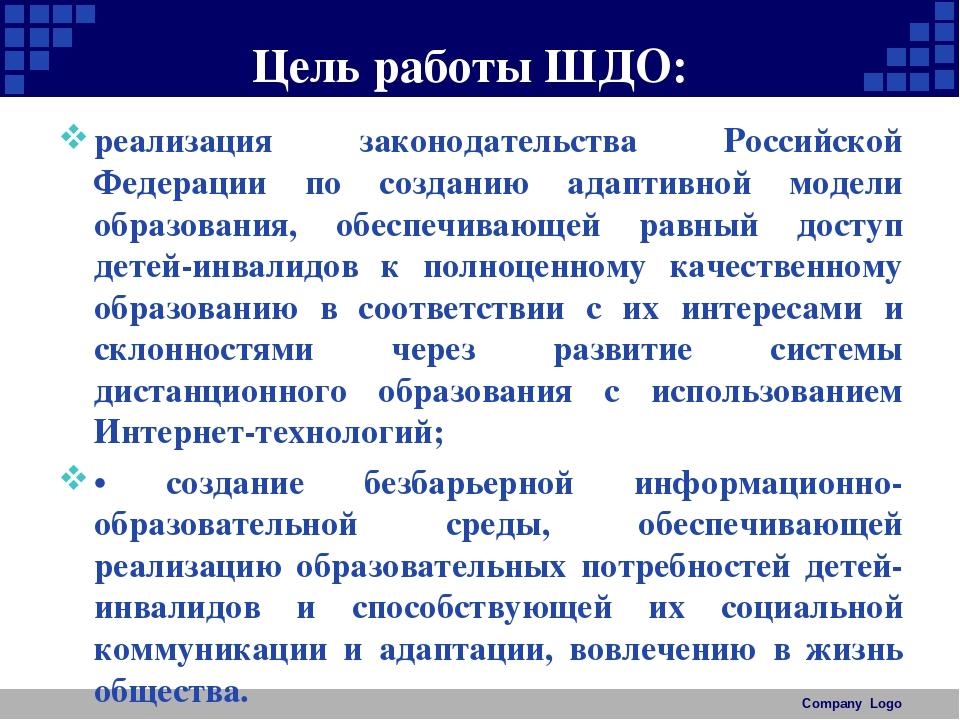 Цель работы ШДО: • реализация законодательства Российской Федерации по созд...