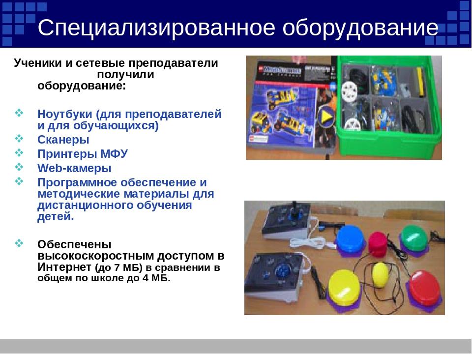 Специализированное оборудование Ученики и сетевые преподаватели получили обор...