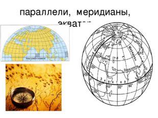 параллели, меридианы, экватор