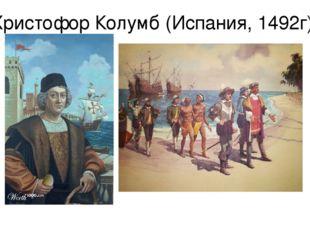 Христофор Колумб (Испания, 1492г)