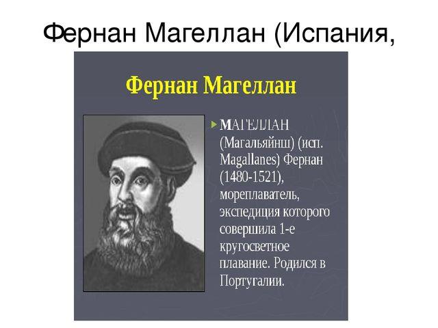 Фернан Магеллан (Испания, 1519г)