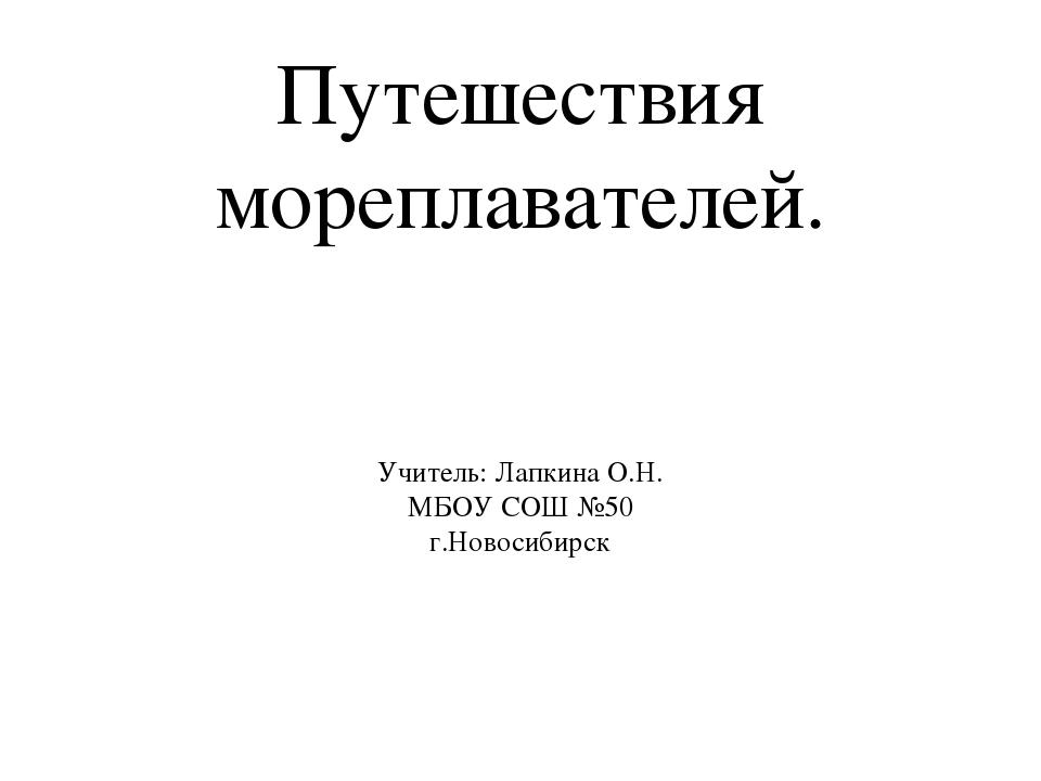 Путешествия мореплавателей. Учитель: Лапкина О.Н. МБОУ СОШ №50 г.Новосибирск